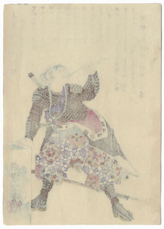 Otaka Gengo Minamoto no Tadao by Yoshitoshi (1839 - 1892)