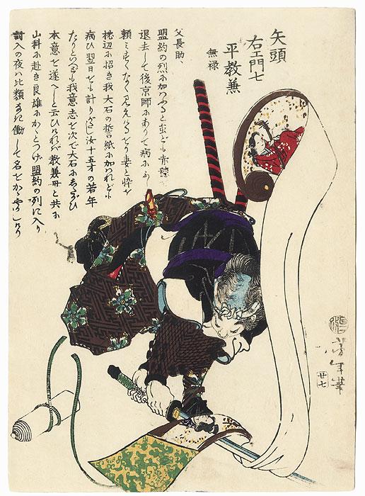 Yato Emoshichi Taira no Norikane by Yoshitoshi (1839 - 1892)