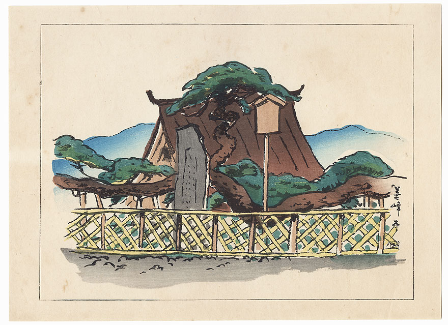 Offered in the Fuji Arts Clearance - only $24.99! by Hiromitsu Nakazawa (1874 - 1964)
