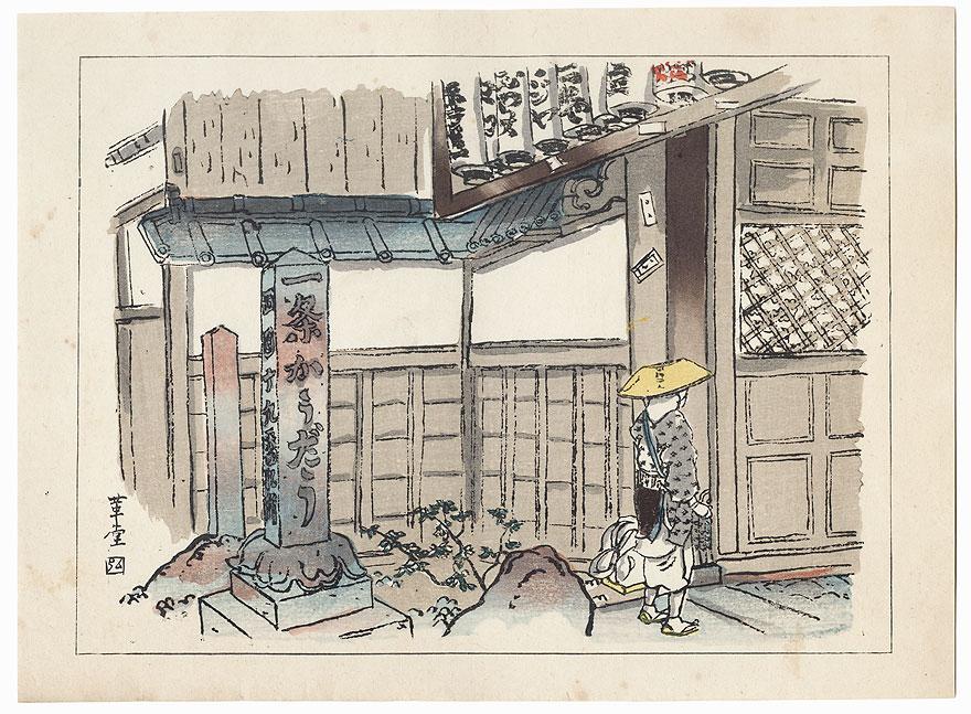 Tatsueji, Temple 19 by Hiromitsu Nakazawa (1874 - 1964)