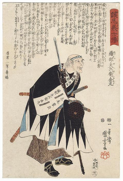 Oribe Yahei Kanamaru by Kuniyoshi  (1797 - 1861)