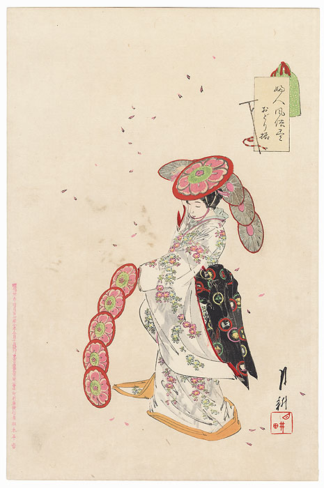 Dancing by Gekko (1859 - 1920)