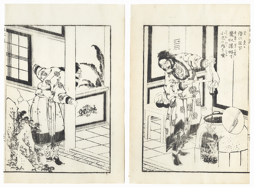Draining Blood from a Baby by Hokusai (1760 - 1849)