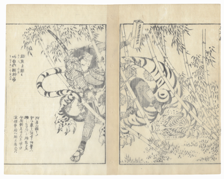 Fighting a Tiger in a Bamboo Grove by Hokusai (1760 - 1849)