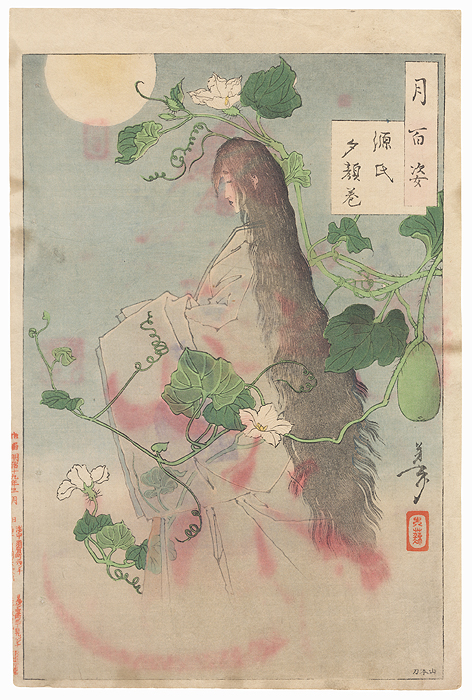 The Yugao Chapter from The Tale of Genji by Yoshitoshi (1839 - 1892)