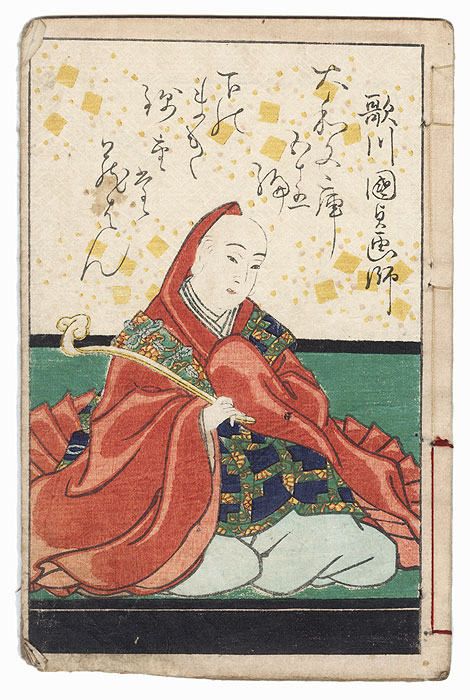 Seated Priest Illustrated Book, 1865 by Kunisada II (1823 - 1880)