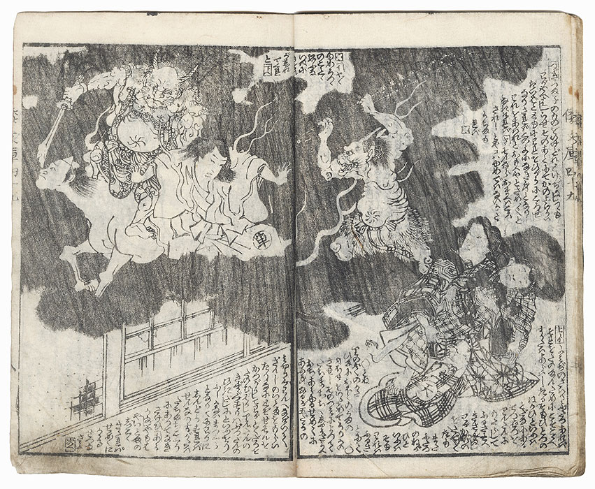 Man with a Demon Head Illustrated Book, 1858 by Kunisada II (1823 - 1880)