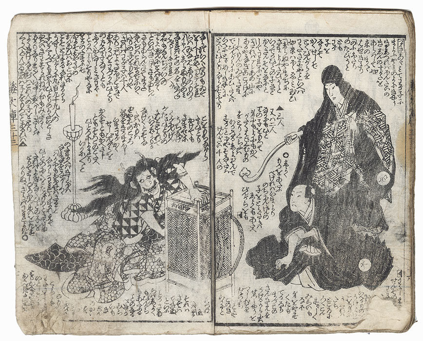 Angry Samurai and Beauty with a Vase Illustrated Book, 1855 by Kunisada II (1823 - 1880)