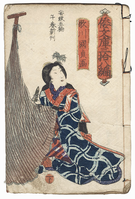 Beauty Mending a Fishing Net Illustrated Book, 1857 by Kunisada II (1823 - 1880)