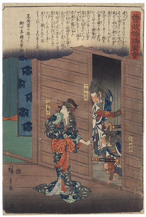 Oiso-no-Maihime Letting the Soga Brothers Enter the Hunting Lodge, circa 1845 by Hiroshige (1797 - 1858)