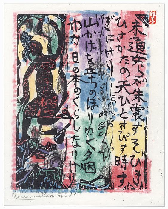 Young Woman by Munakata (1903 - 1975)