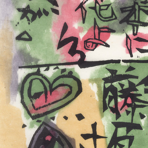 Hearts by Munakata (1903 - 1975)