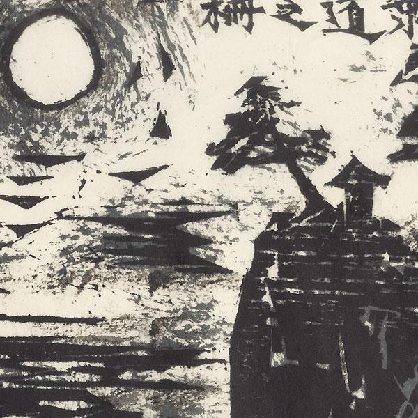 Katsura (Japanese Judas Tree) by Munakata (1903 - 1975)