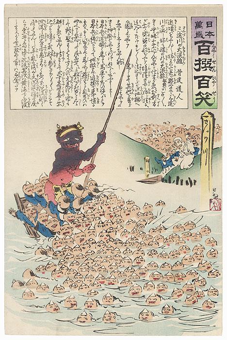 Turmoil at the Sanzu River, 1895 by Kiyochika (1847 - 1915)