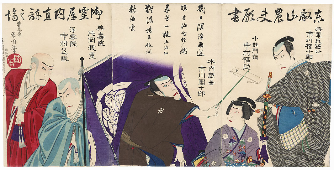 Kiuchi Sogo Petitioning the Shogun, 1884 by Kunichika (1835 - 1900)