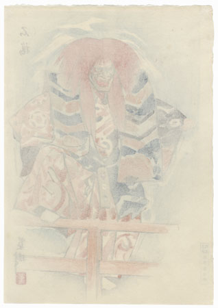 The Dynamic Dance of Shishi-o (King Lion), from Shakkyo by Hideki Hanabusa (active circa 1950s - 1970s)