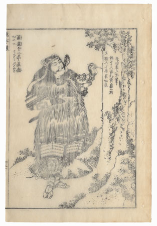 Painting a Verse on a Cherry Tree by Hokusai (1760 - 1849)