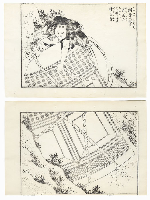 Dragging a Temple Bell by Hokusai (1760 - 1849)