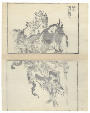 Warrior Gripping a Demon by Hokusai (1760 - 1849)