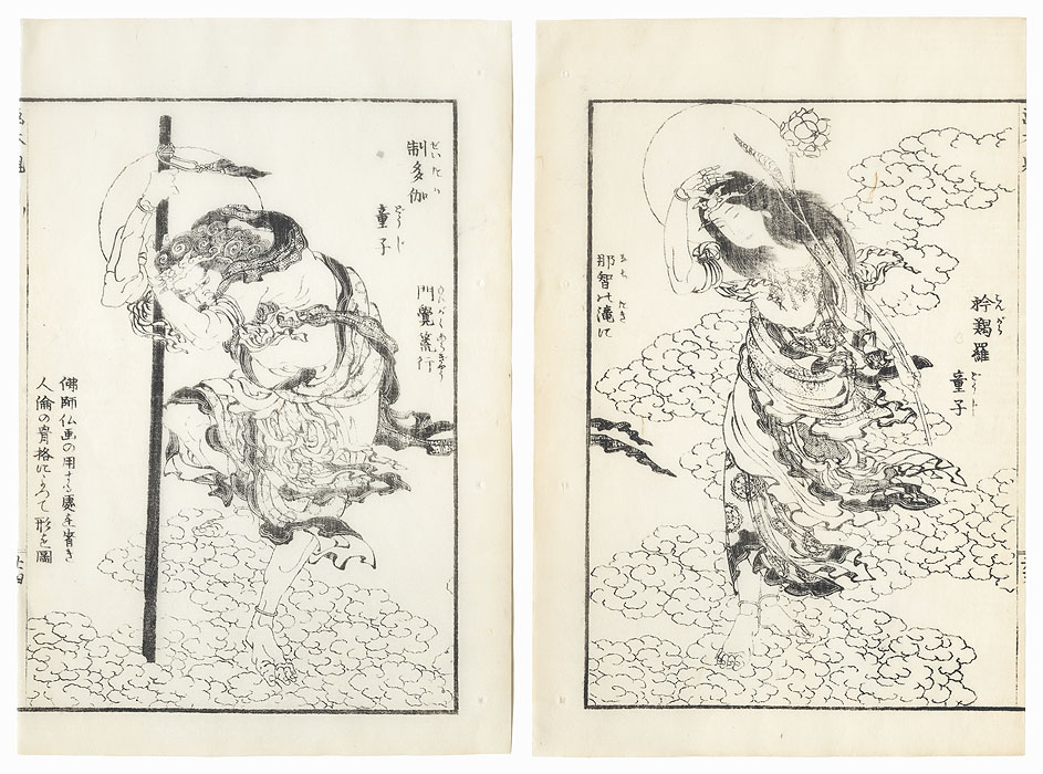 Deities in the Clouds by Hokusai (1760 - 1849)