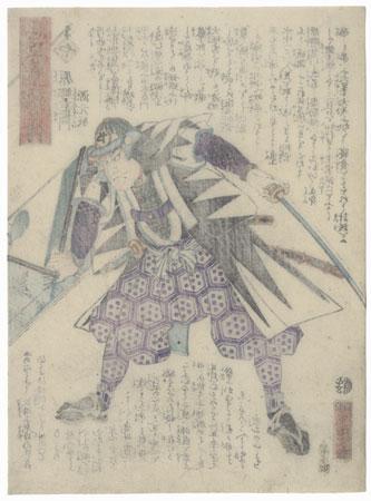 The Syllable Ya: Hara Goemon Minamoto no Mototoki by Yoshitora (active circa 1840 - 1880)