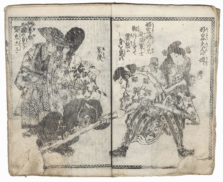 Basket of Flowers Illustrated Book, 1847 - 1852 by Toyokuni III /Kunisada (1786 - 1864) and Hiroshige (1797 - 1858)