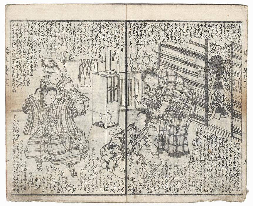 Frowning Nobleman Illustrated Book, 1858 by Toyokuni III /Kunisada (1786 - 1864)