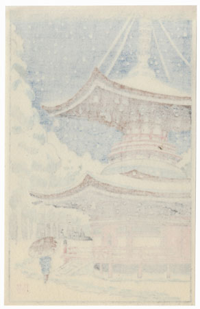 Pagoda of Negoro Temple by Takeji Asano (1900 - 1999)