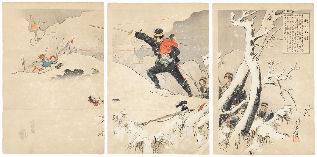 Captain Higuchi Saves a Chinese Child at the Battle of the 100 Foot Cliff Near Wei-Hai-Wei, 1895 by Toshikata (1866 - 1908)