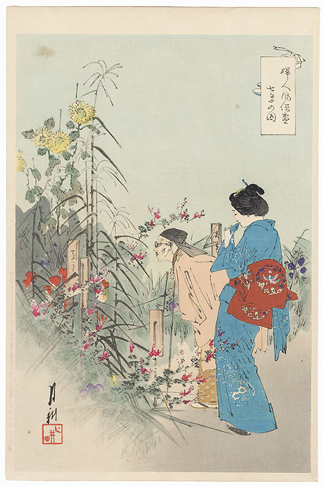 The Seven Flowers of Autumn by Gekko (1859 - 1920)