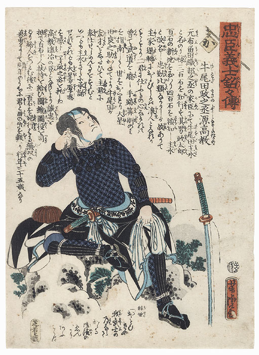 The Syllable Ka: Ushioda Masanojo Minamoto no Takanori by Yoshitora (active circa 1840 - 1880)