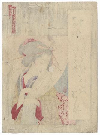 Beauty in a Doorway, Yamato Shinbun Supplement, No. 836, July 14, 1889 by Yoshitoshi (1839 - 1892)
