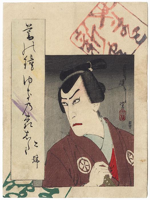 Sober Man with a Sword, Yamato Shinbun Supplement by Yoshitoshi (1839 - 1892)