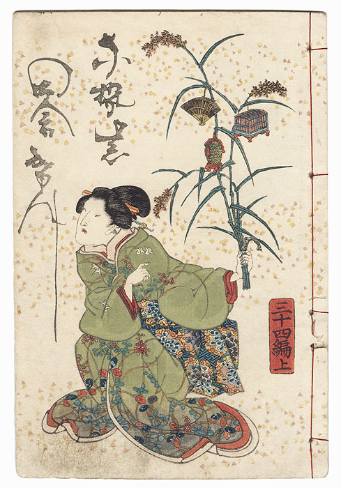 A False Murasaki's Country Genji Illustrated Book, Chapter 34, Part 1 by Toyokuni III/Kunisada (1786 - 1864)