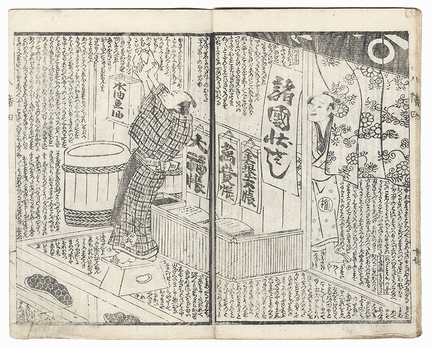 Tattooed Man Illustrated Book, 1860 by Kunisada II (1823 - 1880)
