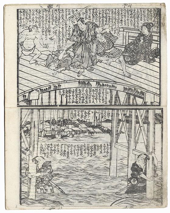 Worried Man Illustrated Book, 1860 by Kunisada II (1823 - 1880)