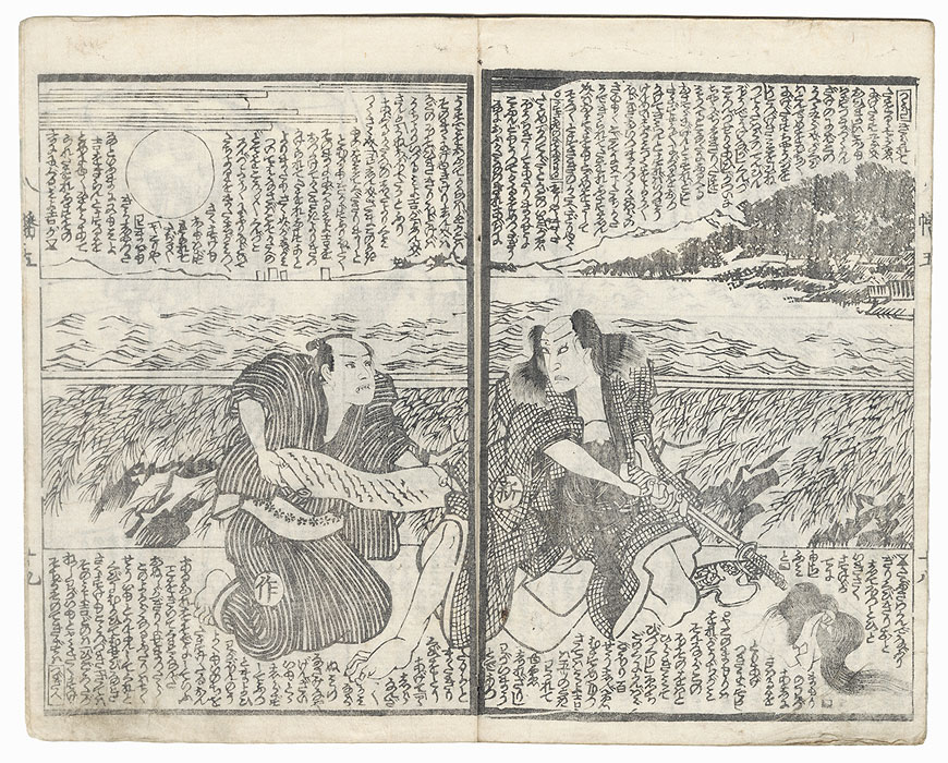 Smiling Beauty Illustrated Book, 1860 by Kunisada II (1823 - 1880)