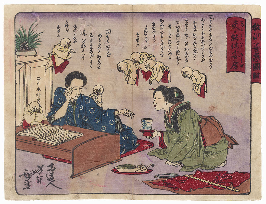 A Wife Who Serves Her Husband Well Offering Tea by Yoshitoshi (1839 - 1892)
