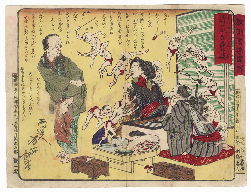A Fickle Geisha Staying on with a Client by Yoshitoshi (1839 - 1892)