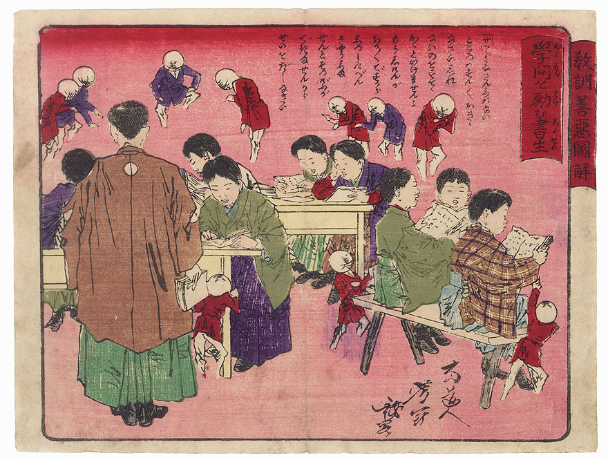 Students Pursuing Their Studies by Yoshitoshi (1839 - 1892)