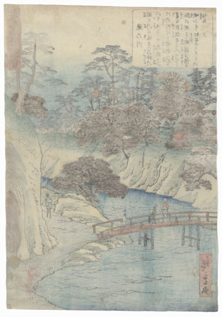 Takinogawa by Hiroshige II (1826 - 1869)