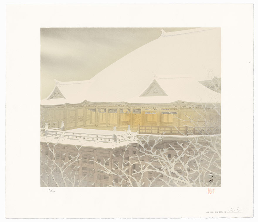 Kiyomizu Temple, 1986 by Uda Tekison
