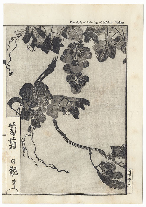 Ultimate Clearance - $14.50! by Kyosai (1831 - 1889)