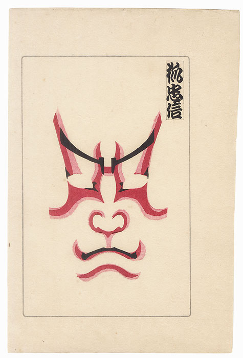 Offered in the Fuji Arts Clearance - only $24.99! by Taisho era artist (unsigned)