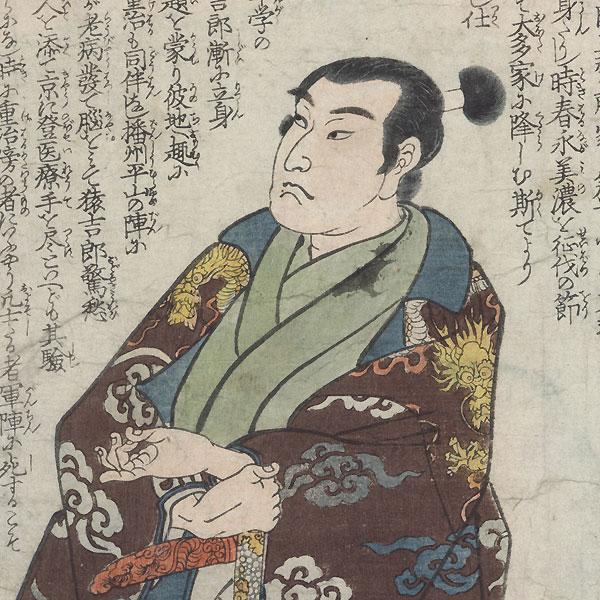 Tatenaka Kanbee Shigeharu (Takenaka Hanbee Shigeharu) by Kuniyoshi (1797 - 1861)