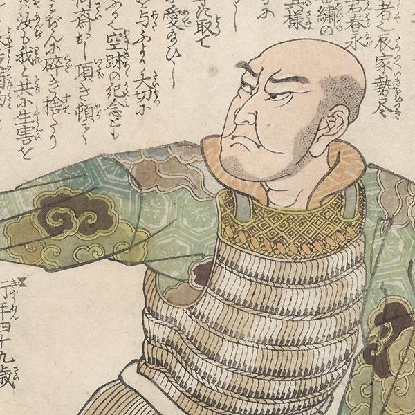 Nagamura Bunkasai Michiie (Nakamura Bunkasai) by Kuniyoshi (1797 - 1861)