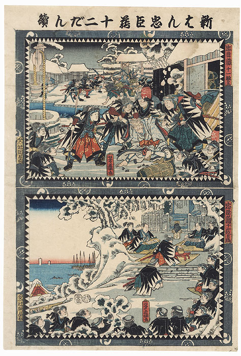 The 47 Ronin, Acts 11 and 12, 1854 by Yoshifuji (1828 - 1889)