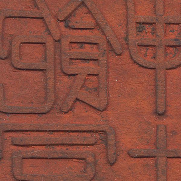 Seal Printing Block by Shin-hanga & Modern artist (unsigned)