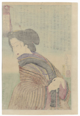 Tokijo, the Servant of the Lord of Mito (Tokugawa Nariaki), Looking over Her Shoulder by Yoshitoshi (1839 - 1892)
