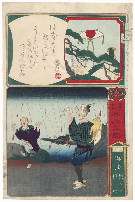 Goyu in Mikawa Province: The Cowardice of the Comedians by Sawamuraya Seikichi
